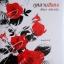 กุหลาบสีแดง / สิริมา อภิจาริน thumbnail 1