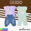 ชุด เสื้อกางเกง เด็กอ่อน BBXX ราคา 205 บาท ปกติ 615 บาท thumbnail 1