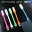 โคมไฟ USB แบบพกพา LED Portable Lamp ราคา 39 บาท ปกติ 350 บาท thumbnail 1