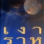 เงาราหู / โสภาค สุวรรณ thumbnail 1