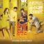 Lucky Romance O.S.T - MBC Drama thumbnail 1