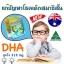 Ausway smart ALGAL DHA แพ็ค 3 กระปุก อัสเวย์ สามร์ท แอลเกิล ดีเอชเอ บำรุงสมองสำหรับเด็ก แพ็ค 3 กระปุก thumbnail 2