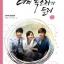I Hear Your Voice Photo Comic Book Vol. 1 (SBS TV Drama) , cartoon photo book thumbnail 1
