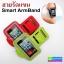 สายรัดแขน Smart ArmBand ไซส์ S ราคา 100 บาท ปกติ 250 บาท thumbnail 1