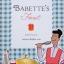 งานเลี้ยงของบาเบตต์ Babette's Feast / Isak Dinesen / รสวรรณ พึ่งสุจริต thumbnail 1