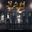 Monster O.S.T - MBC Drama thumbnail 1