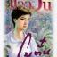 แวววัน / โบตั๋น [พิมพ์ครั้งที่ 3] thumbnail 1