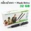 กล้องปากกา + Flash Drive 32 GB thumbnail 1