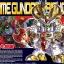 BB395 LEGEND BB NIDAIME GUNDAM DAI-SHOGUN thumbnail 1