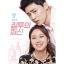 ซีรีย์เกาหลี Jealousy Incarnate O.S.T - SBS Drama thumbnail 1