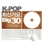 K-POP New Gayo Big 30 (2CD) [Infinite, Beast, f(x), MBLAQ, 2PM, etc รวมเพลงดังๆ thumbnail 1