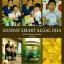 Ausway smart ALGAL DHA แพ็ค 3 กระปุก อัสเวย์ สามร์ท แอลเกิล ดีเอชเอ บำรุงสมองสำหรับเด็ก แพ็ค 3 กระปุก thumbnail 4