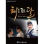 The moon that embraces the sun - O.S.T - MBC Drama (CD + DVD Special Edition) thumbnail 1