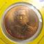เหรียญ ร 9 ครองราช ครบ 50 ปี ปี39 thumbnail 1