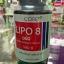 lipo8 50cap ขายดี ขายส่งเริ่ม 300 บาท ถูกมาก*** ส่งฟรี thumbnail 3