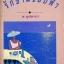 รักข้ามขอบฟ้า / ส. คุปตาภา [พิมพ์ 2536] thumbnail 1