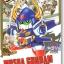 BB024 MUSHA GUNDAM Mk-Ⅱ thumbnail 1