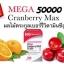 MEGA 50000 cranberry MAX 60capsule.แพ็คละ3กระปุก ราคาประหยัด. แครนเบอร์รี่ แมกซ์ 60แคปซูล. thumbnail 2