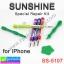 ชุดไขควง iPhone SUNSHINE SS-5107 ราคา 190 บาท ปกติ 350 บาท thumbnail 1