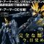 [P-Bandai] MG 1/100 RX-0[N] Unicorn Gundam 02 Banshee Norn thumbnail 3