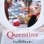 ร้านนี้มีเรื่องเล่า Quentins / Maeve Binchy / ภาสกร ประมูลวงศ์ thumbnail 1