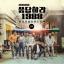 ซีรีย์เกาหลี REPLY 1998 Original Sound Track 1 - TVN Drama thumbnail 1