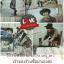 ของสะสม ดาราเกาหลี Lee Min Ho - Song For You thumbnail 3