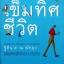 เข็มทิศชีวิต / ฐิตินาถ ณ พัทลุง [พิมพ์ 51] thumbnail 1