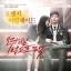 ซีรีย์เกาหลี Orange Marmalade O.S.T - KBS Drama thumbnail 1