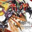 HG 1/144 Valvrave Ⅰ Burning Man Full Impact thumbnail 1