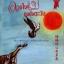 ดวงใจแม่สูงดั่งตะวัน / จ้าวติ้งจุน เขียน / วันวิสาข์ มังกรไพบูลย์ thumbnail 1