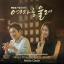 Make a woman cry O.S.T - MBC Drama thumbnail 1