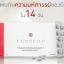 Furefoo วิตามินของคุณปอย ตรีชฏา ช่วยให้ผิวหน้าผิวกายขาวใส เปล่งปลั่ง คิดค้นสูตรโดยคุณหมอยู thumbnail 3