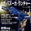 [P-Bandai] MG 1/100 Mega Bazooka Launcher thumbnail 3