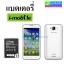 แบตเตอรี่ i-mobile ลดเหลือ 120 บาท ปกติ 300 บาท thumbnail 1