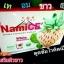 Namice' นามิเซ่ ผิวใสใน 5 วัน สำเนา thumbnail 1