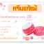 BlinkByMe ครีมแก้แพ้ (Gentle White Cream) thumbnail 2