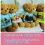 ตุ๊กตาหมี พร้อมสกรีน 250 บ. thumbnail 2