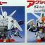 BB193 Gundam GP01Fb thumbnail 2