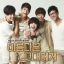 To the Beautiful You O.S.T - SBS Drama [SHINee, Girls Generation, Super Junior, f(x)] thumbnail 1
