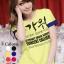 เสื้อยืดแฟชั่น แขนเบิ้ล ลายปาจิงโกะ สีเหลือง (Size M : 35 นิ้ว) thumbnail 1