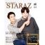 นิตยสารเกาหลี STARAZ 2014.10 พร้อมส่งค่ะ (B.A.P : Himchan & Youngjae / TEEN TOP / Jay Park) + BTS Special Photobook thumbnail 1