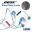 หูฟัง สมอลล์ทอล์ค BOSE SoundTrue In-Ear Headphone IE2-F ลดเหลือ 460 บาท ปกติ 1,400 บาท thumbnail 1