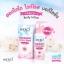 Merci Hokkaido white rose body lotion เมอร์ซี่ ฮอคไกโด ไวท์ โรส บอดี้ โลชั่น thumbnail 1