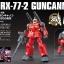 HGUC 1/144 Guncannon [Revive Ver.] thumbnail 2