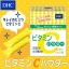 DHC Vitamin C Powder Lemon 1500mg. thumbnail 2