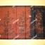 ปาเต๊ะ No.1843 yoyo thumbnail 2