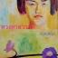 ดอกหญ้า, ดวงตาสวรรค์ / กัญญ์ชลา [2 เล่มชุด] thumbnail 2