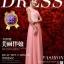 ชุดเดรสยาว ไหล่เฉียง สีชมพู ตัวเสื้อผ้าลูกไม้ แต่งด้วยผ้าถักรูปดอกไม้ ที่เสื้อและเอว thumbnail 2