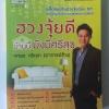 หนังสือมือสอง สภาพดีมาก ฮวงจุ้ยดี บ้านนี้มั่งมีศรีสุข โดยหมอช้าง